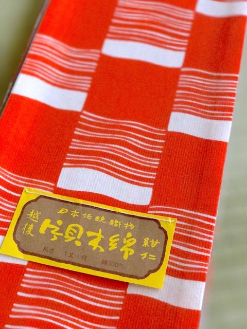 小千谷半巾帯小袋、オレンジ市松(NO.1906)