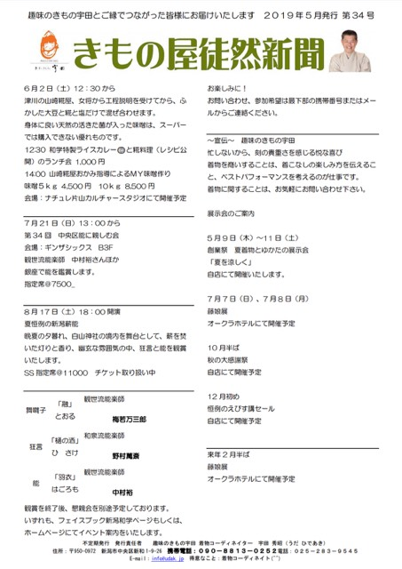 きもの屋徒然新聞1905