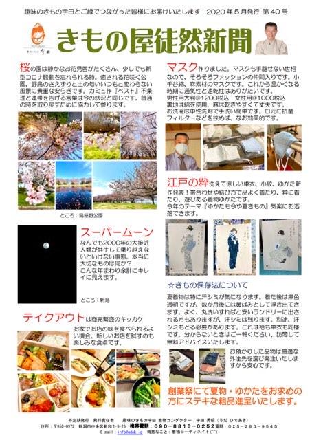 きもの屋徒然新聞2005