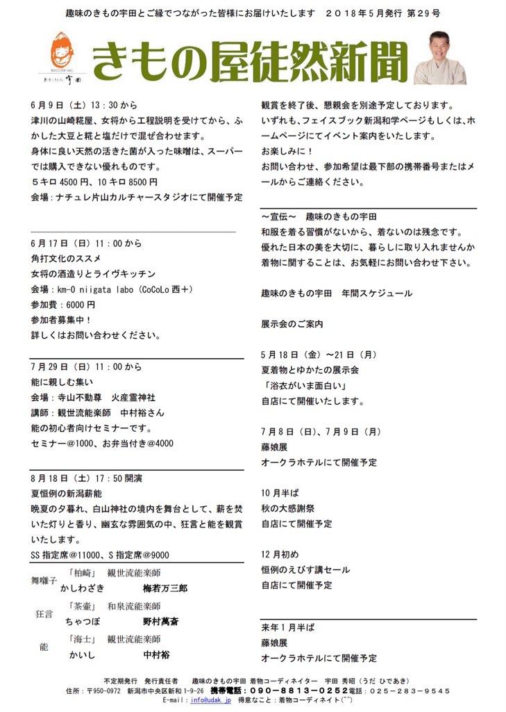 きもの屋徒然新聞180502
