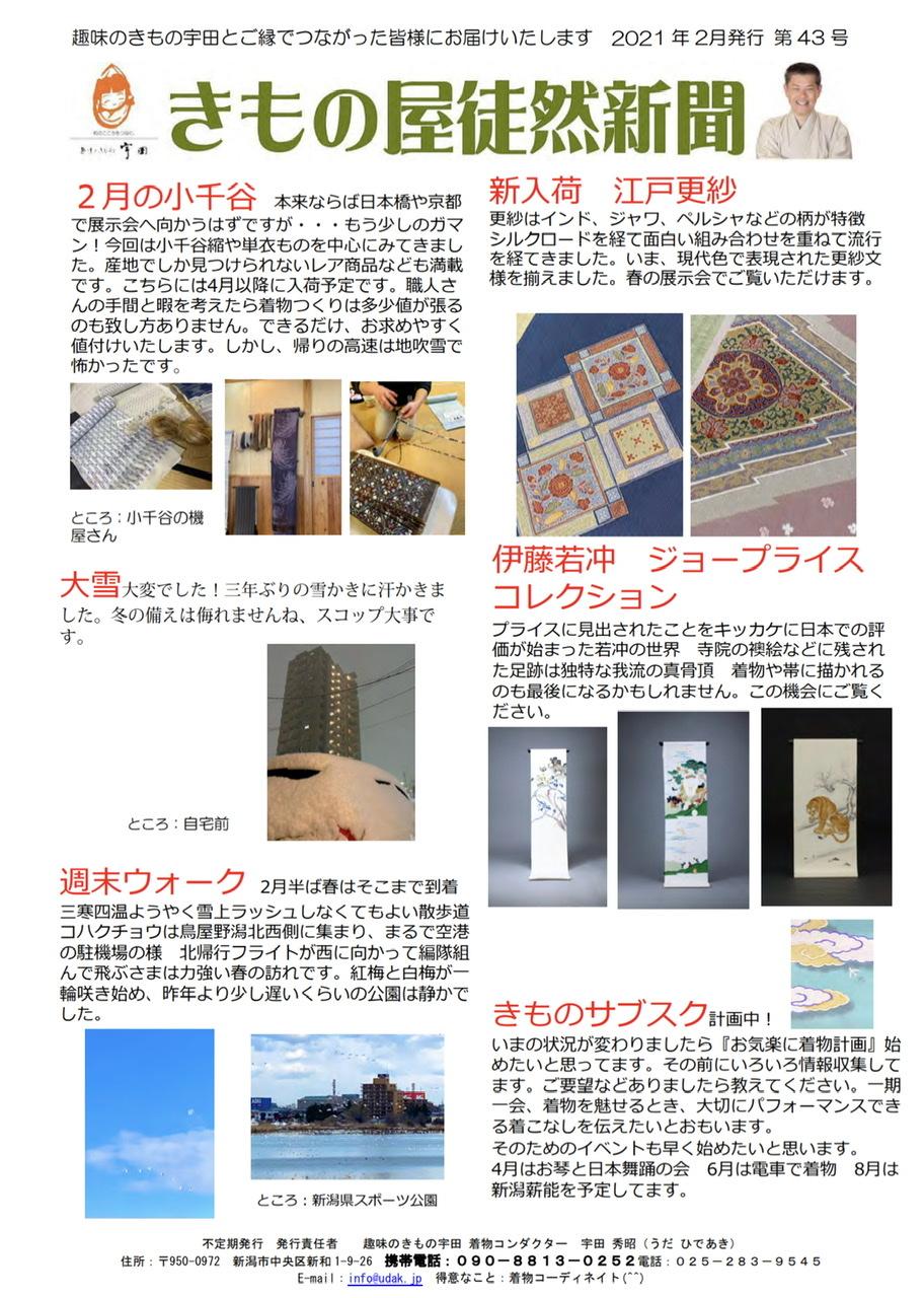 きもの徒然新聞2103