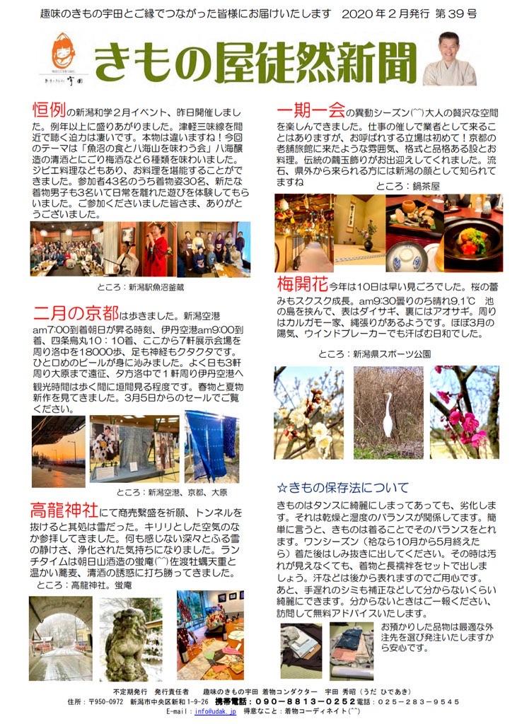 きもの屋徒然新聞2003