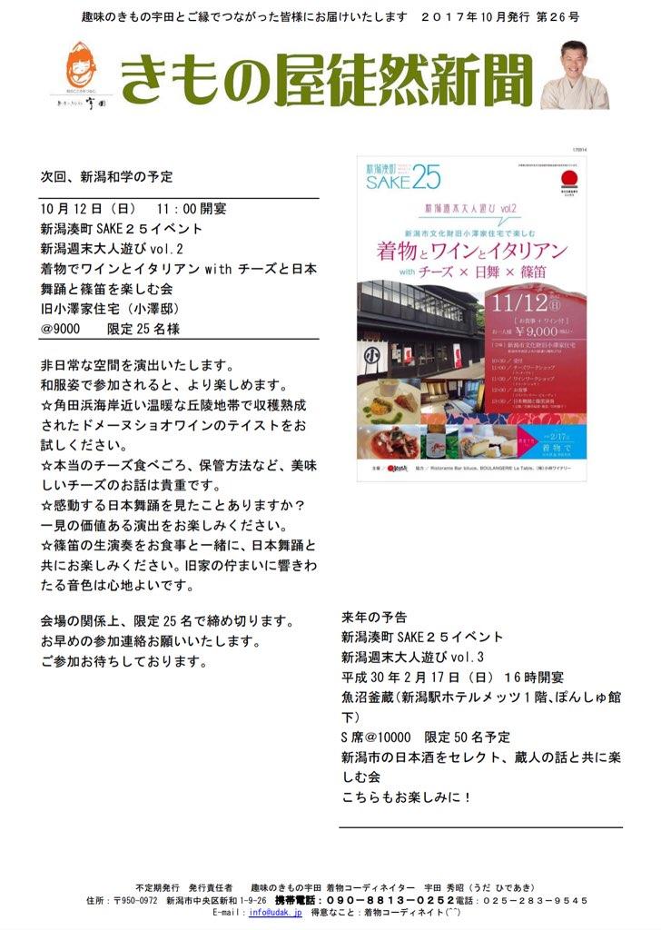 きもの屋徒然新聞17102