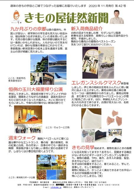 きもの徒然新聞2011