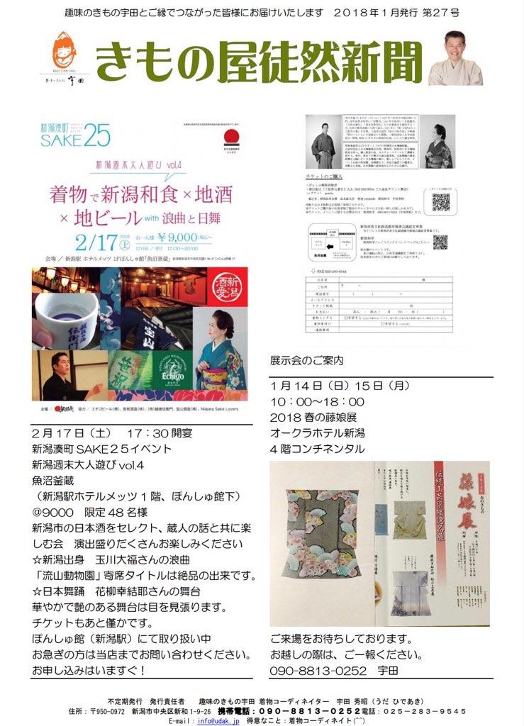きもの屋徒然新聞180102
