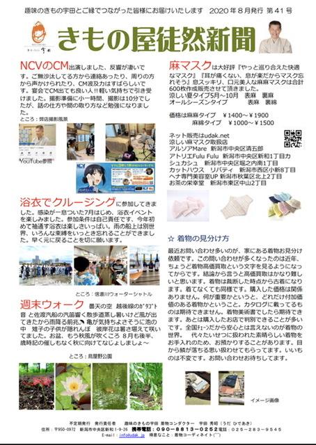 きもの徒然新聞2020081