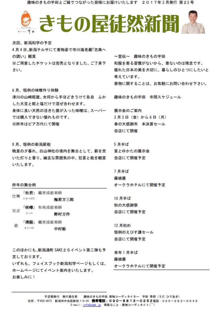 きもの屋徒然新聞1703b