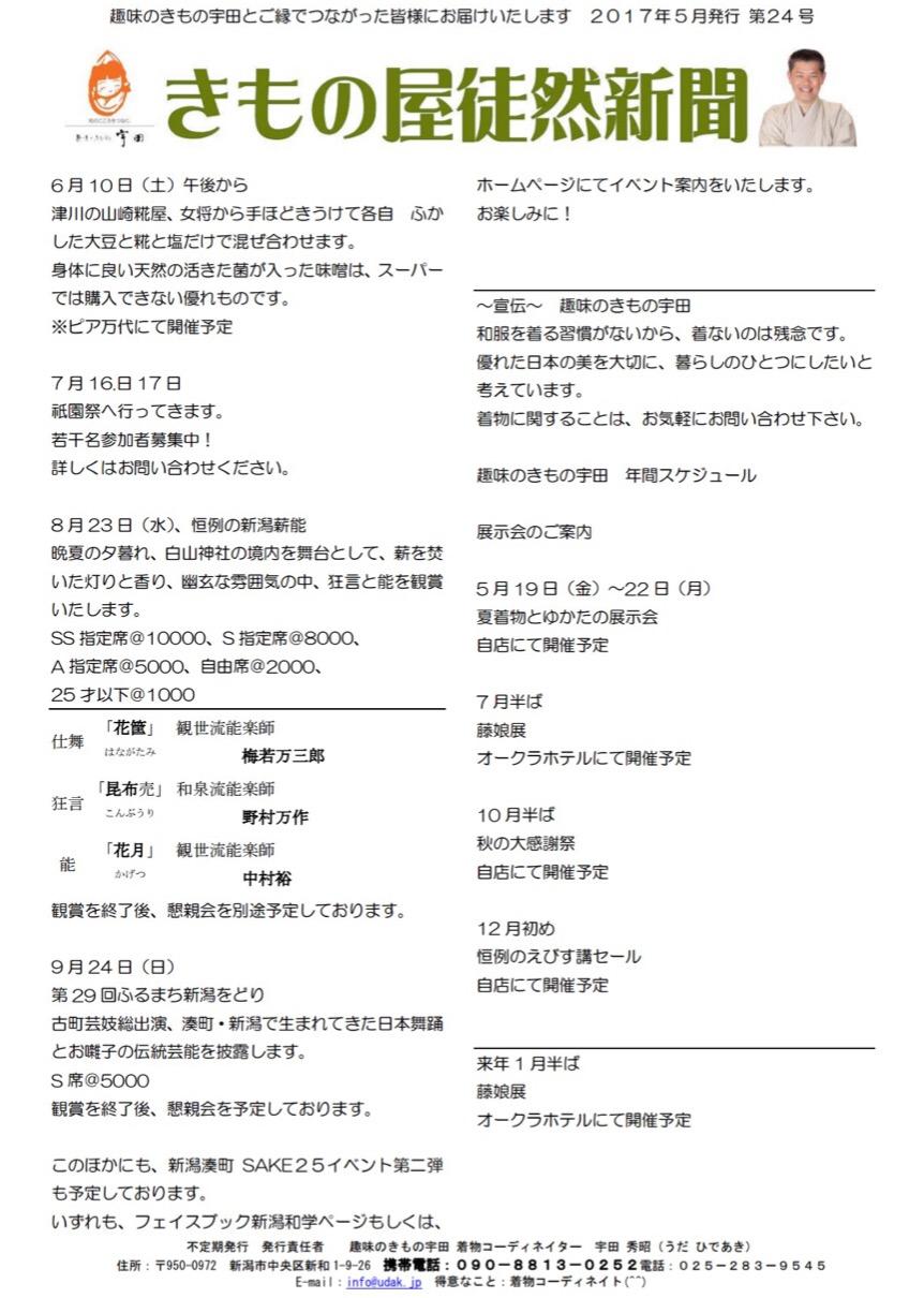 きもの屋徒然新聞1705b