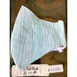 夏の麻マスク、ミントブルーSサイズ(NO.8015)