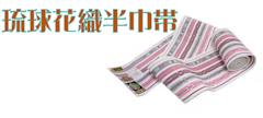 琉球花織半巾帯